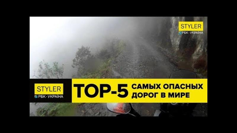 Топ-5 самых опасных дорог в мире