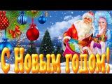 ПРАЗДНИК К НАМ ПРИХОДИТ Очень красивые песни с Новым годом! 2019