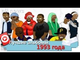 Лучшие хип-хоп альбомы 1993 года 2PAC WU-TANG CLAN CYPRESS HILL ONYX SNOOP DOGG