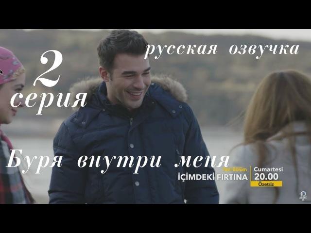Буря внутри меня 2 серия ( Русская озвучка )