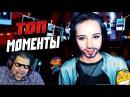 Топ Моменты с Twitch   -УШИ BASS BOOSTED   ЧБ Репанулся   У Ласки Есть Двойник?
