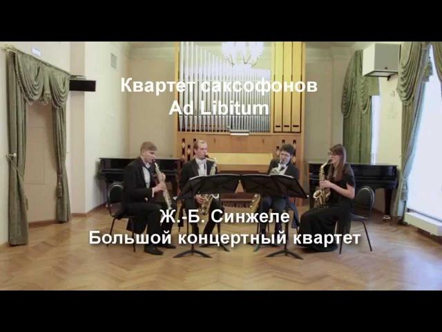 Ad Libitum - Ж.-Б. Синжеле - Большой концертный квартет