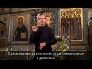 О Таинствах Церкви на жестовом языке. Часть 6. Священство.