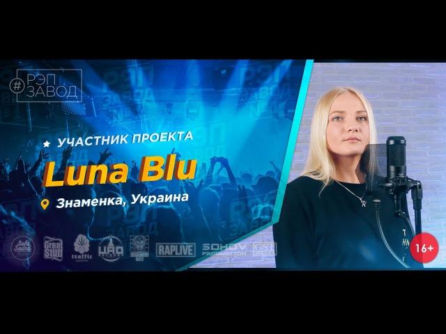 Рэп Завод [LIVE] Luna Blu (407-й выпуск / 3-й сезон). 21 год. Город: Знаменка, Украина.