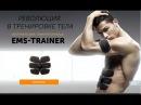 Пояс Ems Trainer Идеальный пресс без усилий
