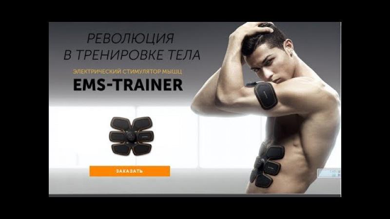 Пояс Ems Trainer - Идеальный пресс без усилий!