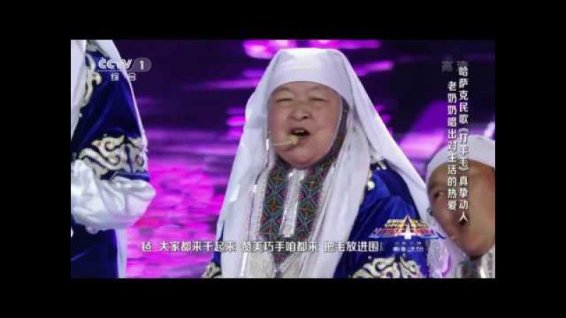65 летние бабушки, исполнили народную казахскую песню 'Шерсть