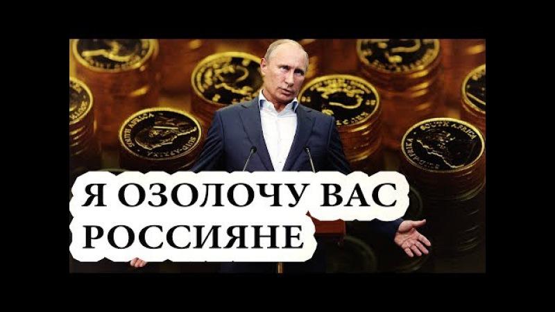 ВСЁ ПУТИН ПЕРЕД ВЫБОРАМИ ОБЕЩАЕТ РОССИЯНАМ