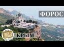 Форос, Крым. Коротко о курорте. Церковь, Парк, Лагерь