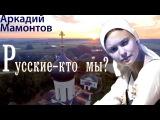 РУССКИЕ - КТО МЫ Фильм 2017 Аркадий Мамонтов