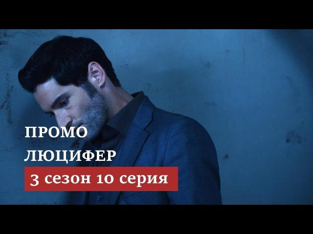 Люцифер 3 сезон 10 серия [Промо на русском]