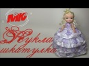 Кукла шкатулка МК DIY Doll casket