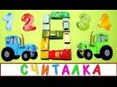 СЧЁТ - СИНИЙ ТРАКТОР - Развивающая детская песенка мультик про счет от 1 до 10