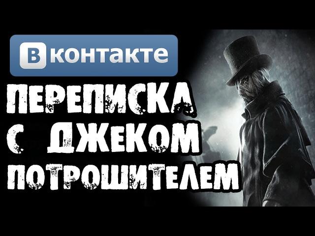 Страшилки на ночь - ПЕРЕПИСКА С ДЖЕКОМ-ПОТРОШИТЕЛЕМ В ВКОНТАКТЕ