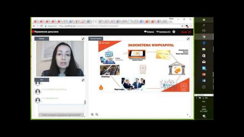 WINWINPEOPLE Capital. Презентация бизнеса 01.11.2017
