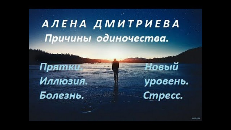 Алена Дмитриева. Причины одиночества. Часть 2.