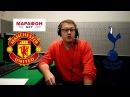 Манчестер Юнайтед – Тоттенхэм. Прогноз от Кирилла Дементьева
