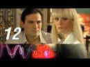Была любовь 12 серия Мелодрама 2010 @ Русские сериалы