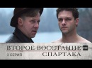 Второе восстание Спартака 3 серия 2014