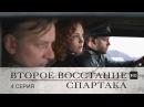 Второе восстание Спартака 4 серия 2014