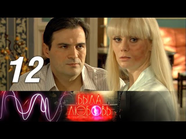 Была любовь - 12 серия (2010)