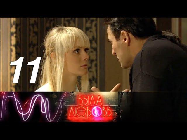 Была любовь 11 серия 2010 Мелодрама смотреть онлайн без регистрации