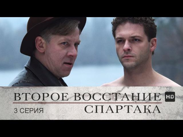 Второе восстание Спартака - 3 серия (2014)