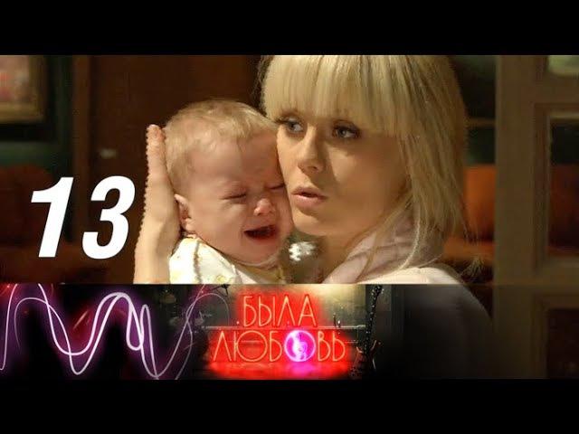 Была любовь - 13 серия (2010)