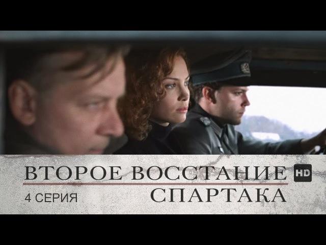 Второе восстание Спартака - 4 серия (2014)