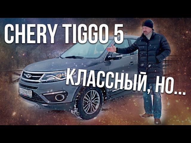 Тест-драйв и Обзор Chery Tiggo 5   Китайский не внедорожник Чери тиго 5   Pro Автомобили