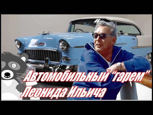 Автомобильный гарем Леонида Брежнева