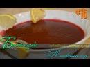 Базовые уроки 16 Клюквенный соус идеален к мясу