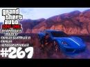 Самый быстрый и самый неповоротливый(Pfister Neon)-Grand Theft Auto Online 267 [The Doomsday Heist]