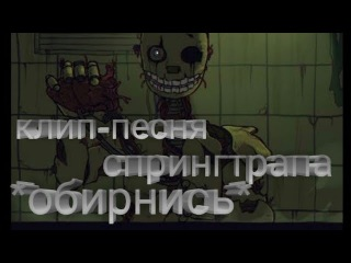 Клип-песня спрингтрапа обернись