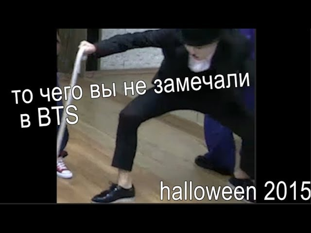 То чего вы не замечали в BTS War of Hormone Halloween 2015