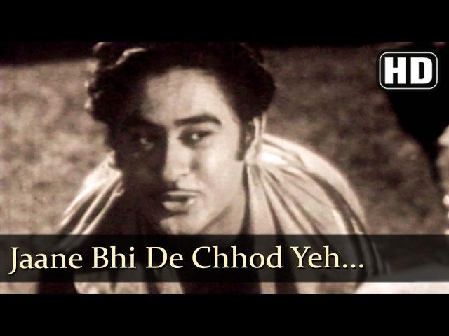 Jaane Bhi De Chhod Yeh (HD) - Baap Re Baap Song - Kishore Kumar - Chand Usmani - Old Classic Songs