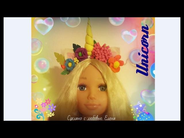 Ободок Единорога Цветы из фетра Diadema Unicornio Unicorn Headband Einhorn Haarreifen