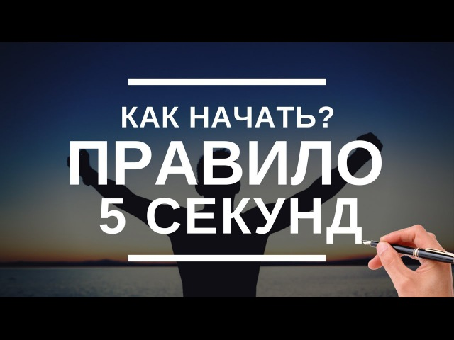 3 простых способа заставить себя начать дела | Правило 5 секунд | Зейгарник эффект