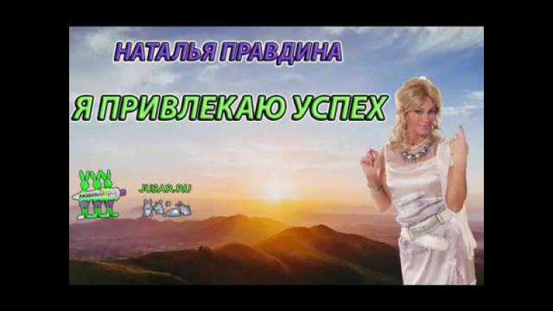 Наталья Правдина Я привлекаю успех