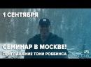 Приглашение Тони Роббинса на семинар в Москве 1 сентября в СК Олимпийский