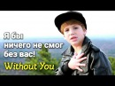 MattyBRaps Without You русские субтитры