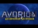 СТРИМ Avorion Космическая песочница