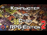 Компьютерные RPG против Настолок (Old-Games.RU Podcast №61)(часть 2))