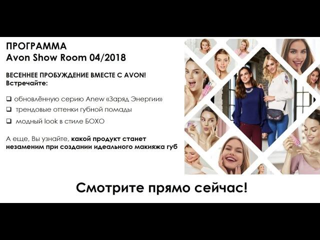 Avon Show Room - презентация каталога 04/2018