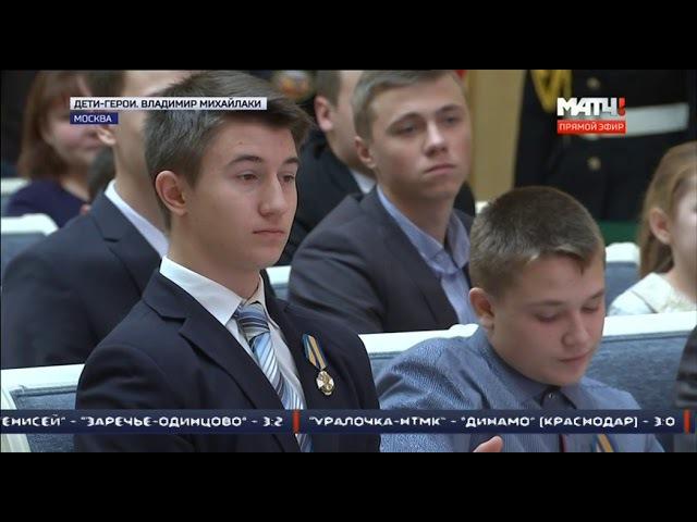 Хоккеист Владимир Михайлаки награжден медалью За мужество в спасении