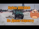 Этап Кубка ДОСААФ по Джип-Спринту в д. Ерофейка Вологодской обл.