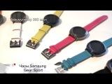 iNews 08.09.17 - Новинки Samsung: часы Gear Sport и ультраширокий монитор для геймеров