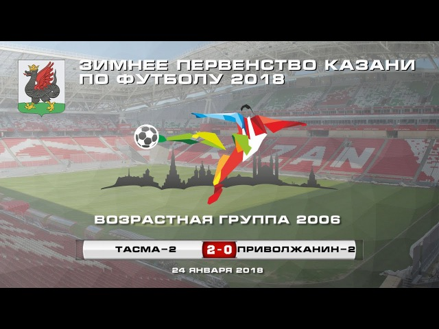 Зимнее Первенство Казани по футболу. Тасма-2 vs Приволжанин-2. 2:0
