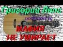 Григорий Лепс - Мафия не умирает (Docentoff 4k)