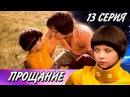 Детское кино «Приключения в каникулы» 13 серия (фантастика) 1978 год